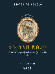 童年·在人间·我的大学-作者:高尔基,翻译:姜希颖 付霞 姚锦熔-小逗逗