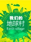 我们的地球村-董仁威-如斯