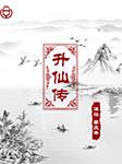 李庆丰文化评书:升仙传-倚云氏-李庆丰