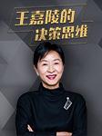 王嘉陵的决策思维(清华/北大EMBA课程精华总结)-王嘉凌-王嘉陵