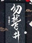 勿扰飞升-月下蝶影-墨道堂