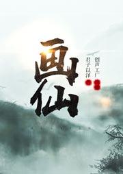 画仙(多人小说剧)-君子以泽-创声工厂