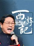 西游记(曹灿演播)-[明]吴承恩-曹灿