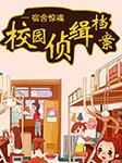 校园侦缉档案:宿舍惊魂-许廷旺-如影随形