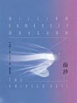 面纱(毛姆最具争议作品 女性精神觉醒经典读本)-于大卫[译],威廉·萨默赛特·毛姆-朋友圈中圈