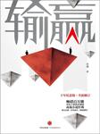 输赢(中国第一部商战小说)-付遥-播音田波