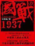国战1937-王国威-任景行