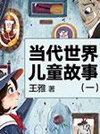 当代世界儿童故事-王雅-姚黄魏紫