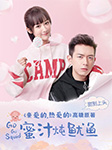 蜜汁炖鱿鱼-墨宝非宝-雪夜潇潇