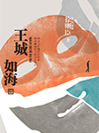 王城如海(茅盾文学奖得主徐则臣作品)-徐则臣-悦库时光