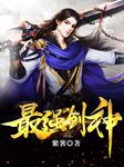 最强剑神-紫薯-舟扬
