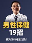 男性保健19招:泌尿外科专家柯莽医生首次开讲-柯莽-柯莽