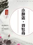 小辞店、戏牡丹-张小萍,张启生-张小萍(黄梅戏演员)