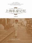 上海私家记忆-王海鸰-黑旭