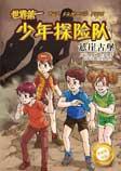 世界第一少年探险队4:悬崖古堡-伊妮德·布莱顿-万卷出版公司