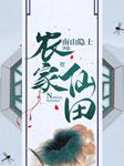 农家仙田-南山隐士-简小鱼