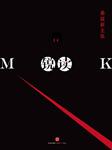 锐读(第14期·悬疑新主张)-新青年期刊出版总社-士金
