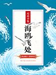 海鷗飛處-瓊瑤-主播覺覺