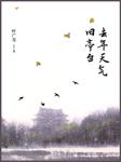 去年天气旧亭台-叶广芩-悦库时光,田洪涛