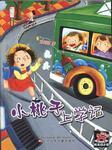 红木马文学:小桃子上学记-肖定丽-鱼鱼