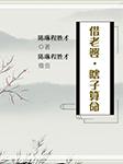 黄梅戏:借老婆·瞎子算命-陈琳,程胜才-陈琳(黄梅戏演员)