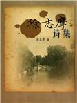 徐志摩诗集-徐志摩-杨世彬