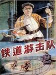 铁道游击队-天方-天方听书网