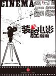 装腔电影指南-贾葭-DJ莫咪