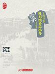 上海往事:杜月笙与孟小冬-宋常铁-信然之声