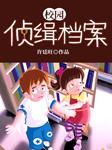 校园侦缉档案(4册合集)-许廷旺-如影随形