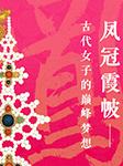 凤冠霞帔——古代女子的巅峰梦想-孟晖-豆瓣时间团队