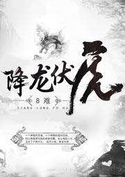 降龙伏虎-8难-陆道铭