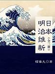 日本明治维新(弹丸之地的资本从何而来)-樱雪丸-骤雨惊弦,静水深流