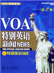 VOA特别英语新闻-佚名-天方工作室