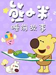 熊小米睡前故事-于胜军-咔哒故事