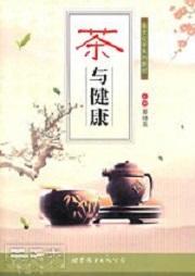 茶与健康-张勃 -张勃