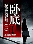 秘密调查师(二):卧底-永城-悦库时光,韩涛