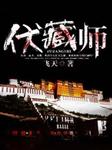 伏藏师-飞天-少华
