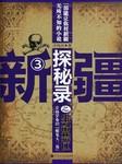 新疆探秘录(三):生命禁区-冷残河-评粉99