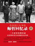 在历史巨人身边:师哲回忆录-口述者师哲,作者李海文-晓月云扬