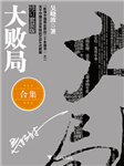 大败局(套装共2册)-吴晓波-蓝狮子FM