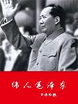 伟人毛泽东-京商文化-京商文化