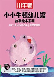 小小牛顿幼儿馆故事绘本系列·社交初体验-台湾牛顿出版公司-小牛顿科学教育