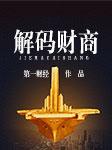 解码财商(2013年)-第一财经频道-郎咸平