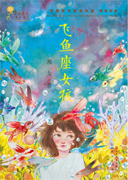 飞鱼座女孩(铜葵花奖作品)-湘女-柏落