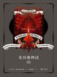 克苏鲁神话III-(美)H.P.洛夫克拉夫特著,姚向辉译-果麦有声