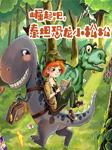 崛起吧!泰坦恐龙小松松(白垩纪恐龙科普故事)-长乐未央-小牛顿之声