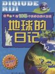 我最好奇的108个科学奥秘大发现:地球的日记-韩凝春-方悦