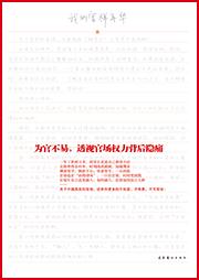 官路(我的官样年华)-普扬-江虞