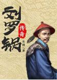 劉羅鍋傳奇-孫剛-孫剛